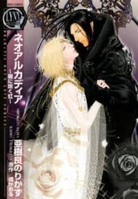 Neo Arcadia - Yami Ni Saku Niji manga