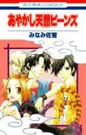 Ayakashi Tennen Beans manga