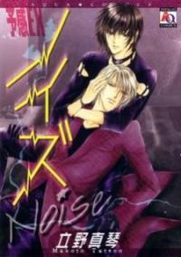 Yokan EX Noise manga