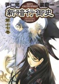 Shin Angyo Onshi manga