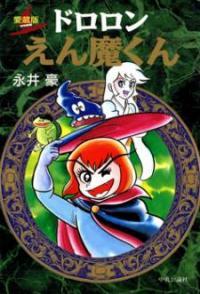 Dororon Enma-kun manga