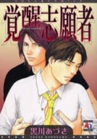 Kakusei Shigansha manga