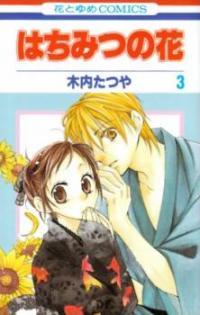 Hachimitsu no Hana manga