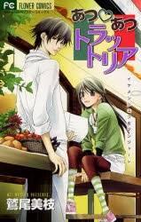 Atsu Atsu Trattoria manga