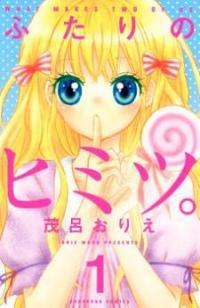 Futari no Himitsu manga