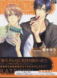 Katekyo! manga