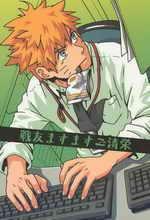 Naruto dj - Senyu Masu Masu Goseie manga