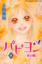 Papillon manga