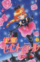 Kaitou Saint Tail manga