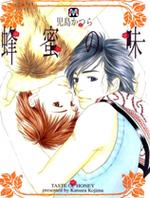 Hachimitsu no Aji manga