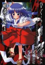 Higurashi no Naku Koro ni Part 4 - Himatsubush...