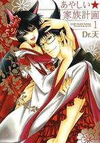 Ayashi Kazokukeikaku manga