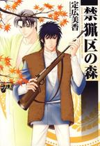 Kinryouku no Mori manga