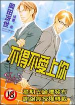 Fuhoni! manga