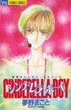 Cinderella Boy (YUMENO Makoto)