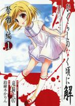Higurashi no Naku Koro ni Kai Part 4 - Matsuri... manga