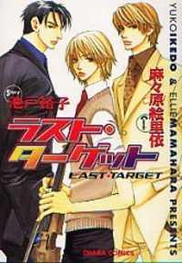 Last Target manga