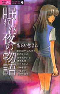 Nemurenu Yoru No Monogatari manga