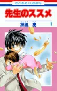 Sensei No Susume manga