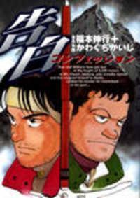 Confession (kawaguchi Kaiji) manga