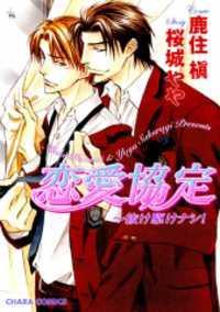 Renai Kyoutei Nukegake Nashi! manga