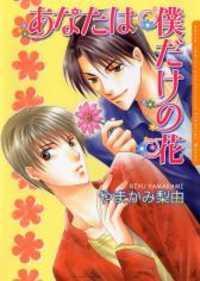 Anata Wa Boku Dake No Hana manga