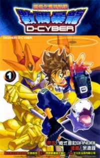 Digimon D-cyber manga