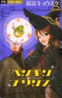 Penguin Prince manga