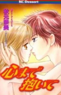 Kokoromade Daite manga