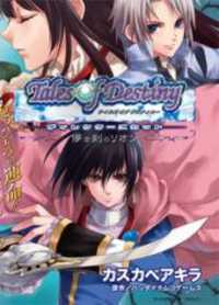Tales Of Destiny: Director