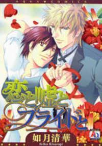 Koi To Uso To Pride To manga