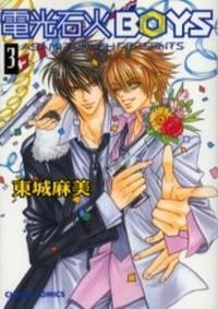 Denkou Sekka Boys manga