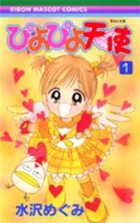 Piyo Piyo Angel manga