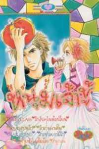 Loving A Player manga