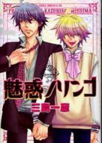 Miwaku No Ringo manga