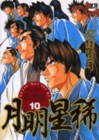 Getsu Seiki - Sayonara Shinsengumi manga