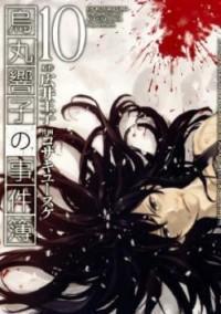 Karasuma Kyouko No Jikenbo