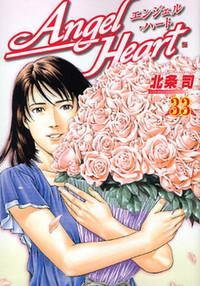 Angel Heart manga