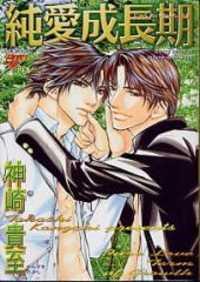 Junai Seichouki manga