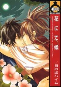 Hana Nite Sourou manga