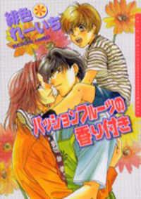 Passion Fruit No Kaori Tsuki manga