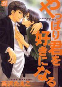 Yappari Kimi Wo Suki Ni Naru manga