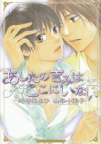 Ashita No Kimi Wa Koko Ni Inai manga