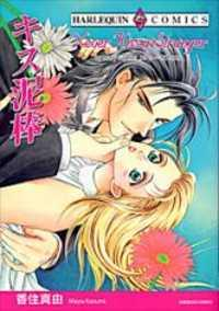 Kiss Dorobou manga