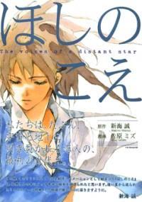 Hoshi No Koe manga
