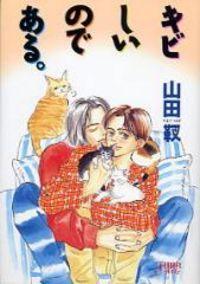 Kibishii No De Aru manga