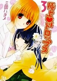 Gokujou Drops manga