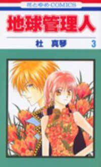 Chikyuu Kanrinin manga