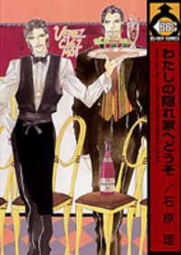 Watashi No Kakurega E Douzo