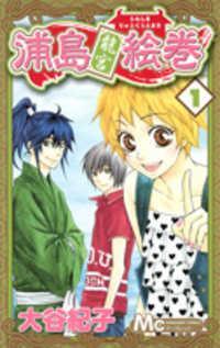 Urashima Ryuuguu Emaki manga